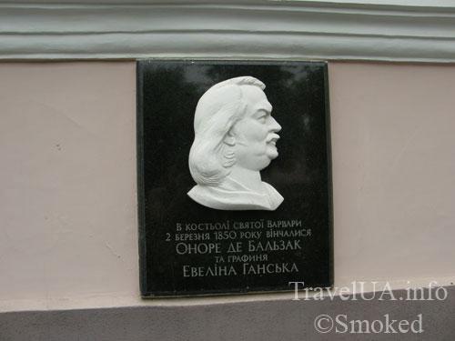 костел Святой Варвары, Бердичев, Бальзак, Ганская