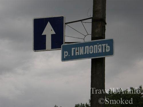 Бердичев, река Гнилопять
