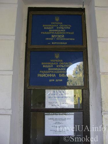 Вороновица, дворец, Грохольский, Можайский, колыбель авиации, история, музей авиации
