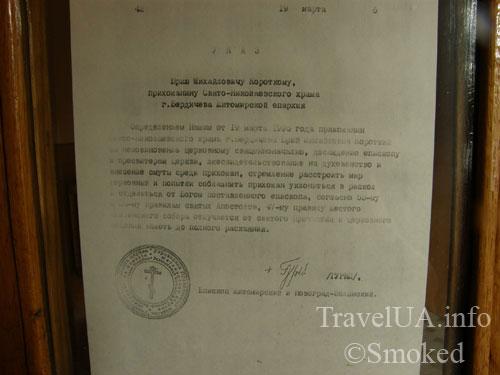 Николаевская церковь, Бердичев, объявление, указ