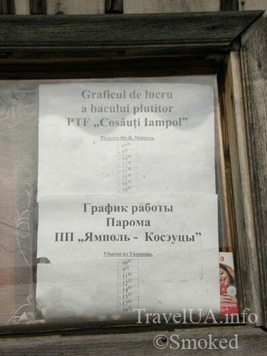 Ямполь, Днестр, таможня, паром, расписание парома