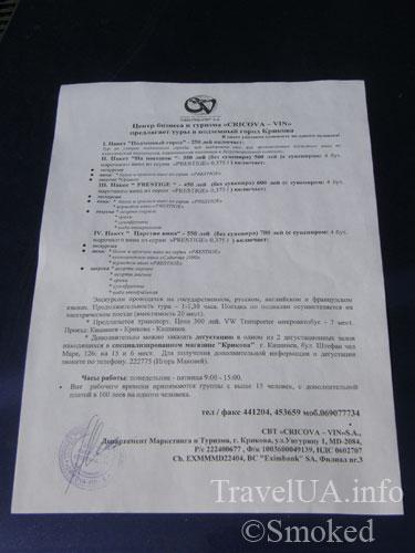 Криково, Молдова, цены на экскурсии