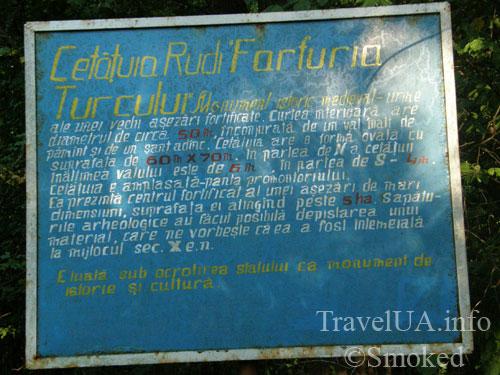 Молдова, Рудь, табличка, Турецкая тарелка, крепость