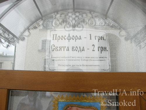 цены, Почаев, Лавра, монастырь
