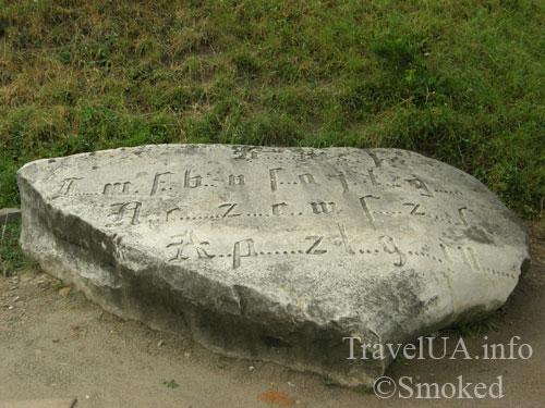 Золочев, старинный камень, камень с надписью, камень тамплиеров