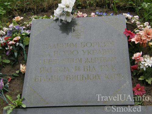 Куткир, крест, памятник
