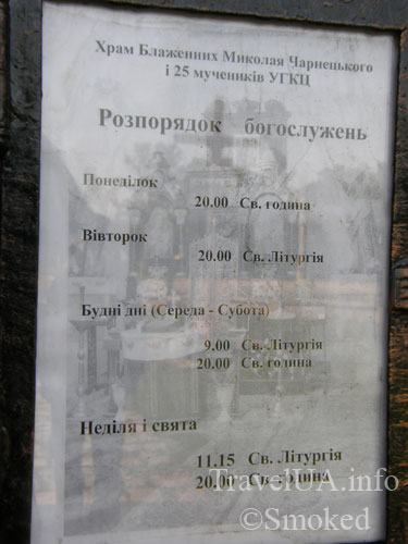 Подгорцы, расписание работы костела Иосифа
