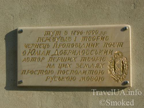 Плиснецк, Подгорцы, монастырь, Юлиан Добриловский