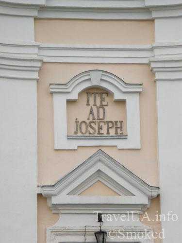 Изяслав, костел Иосифа