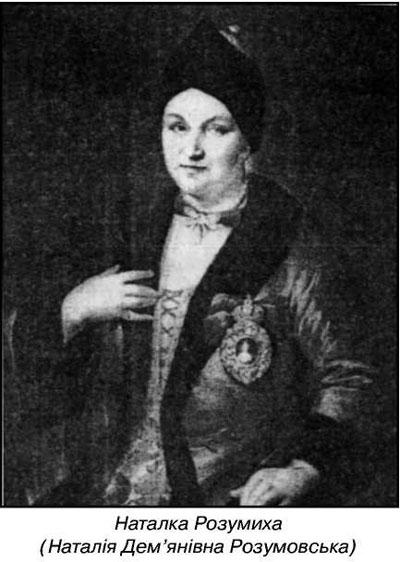 Наталья Разумовская
