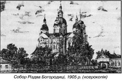 Козелец, собор, Разумовские, фото, старое фото