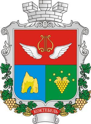 Коктебель, герб
