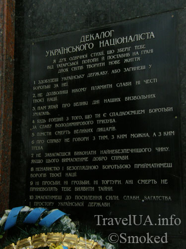 Старый Самбор, Львовская область, декалог, памятник, Бандера