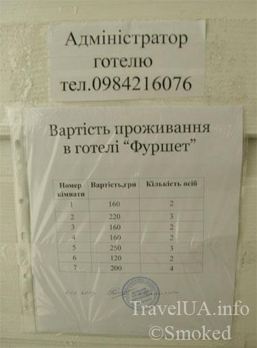 мотель Фуршет в Хирове, цены в мотеле, Хиров, Львовская область