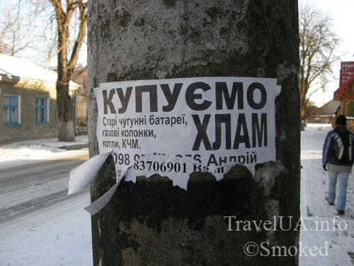 объявление, Хиров, Львовская область