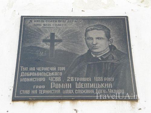 Шептицкий, монастырь святого Онуфрия, Добромыль, василианский монастырь